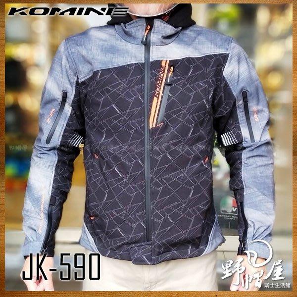 三重《野帽屋》日本 KOMINE JK-590 防摔衣 休閒 七件式護具 秋冬 保暖 有女款 JK590。煙燻/黑