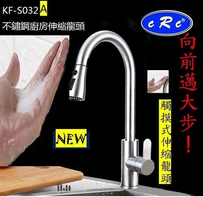 KF-S032A 正304不鏽鋼觸控式 廚房身龍頭 無鉛 抽拉式水龍頭 觸摸感應式伸縮流理台龍頭 衛生料理創新
