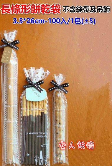 女人烘焙 (現貨) 100pcs/1包 3.5*26cm 長形餅乾平口袋 乳酪條袋白色蕾絲長條形自手指餅乾袋點心袋西點袋