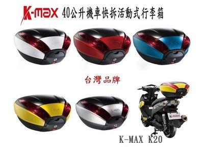 Kmax K20 漢堡箱 機車快拆可攜式行李箱 多色系可選 後箱 40公升 K-MAX K20 另售LED燈款  台灣製
