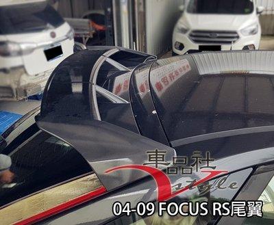 【車品社空力】福特FORD FOCUS 5D  05 06 04 RS尾翼 中尾翼 MK2