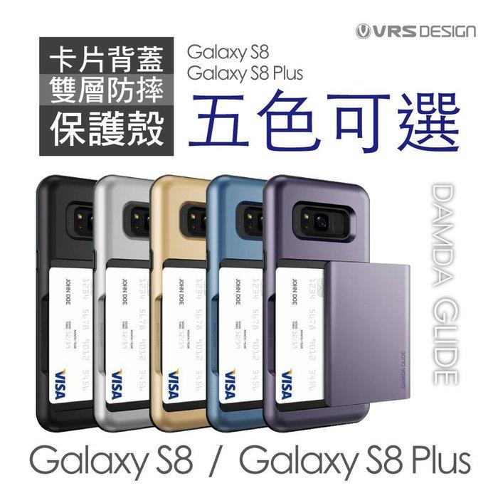 出清 VRS 三星 S8 S8 Plus DAMDA 可插名片卡片 雙層 防撞 保護殼 手機殼 防摔殼 矽膠