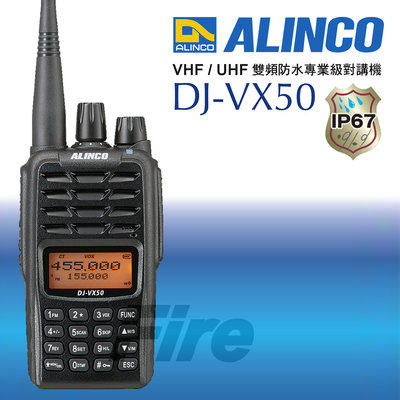 《實體店面》 ALINCO DJ-VX50 對講機 VX50 航空頻道 DJVX50 防水防塵 雙頻 IP67 無線電