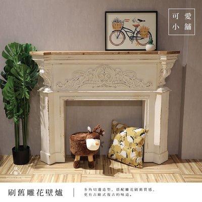 ( 台中 可愛小舖 ) 歐式鄉村風 復古 刷舊 雕花 雙色 壁爐 裝飾 多角切面 立體 擺設