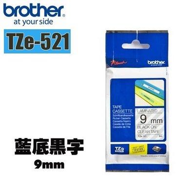 【西瓜籽】 Brother 原廠公司貨  標準黏性護貝 標籤帶 TZe-521 藍底黑字  9mm