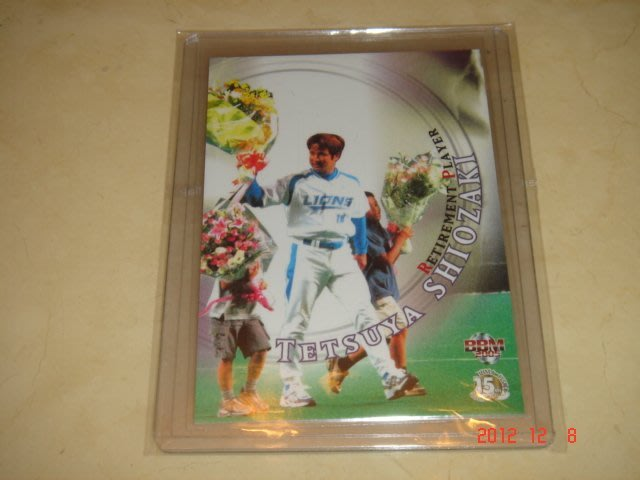 日本職棒 西武隊  潮崎哲也  2005 BBM ( 2004 Retirement Player ) #529 球員卡