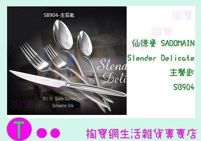 仙德曼 SADOMAIN Slender Delicate 主餐匙 SB904 餐具/湯匙/西餐 (箱入可議價)