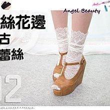 °ο Angel Beauty ο°【AS1205】日單超薄鏤空全蕾絲花邊冰絲堆堆中筒襪‧2色(現+預)
