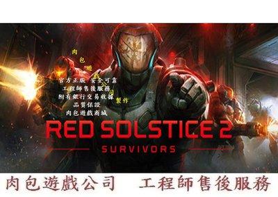 PC版繁體 肉包 官方正版 紅色至日2:倖存者 標準版 STEAM Red Solstice 2: Survivors