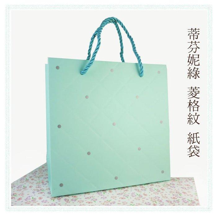 *美公主城堡*蒂芬妮綠菱格紋禮品紙袋 麻花繩手把 包裝用品 牛皮袋 袋子 禮盒袋 手提袋 蛋糕袋 包裝袋