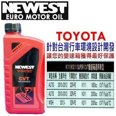 【益迅汽車】日本NEWEST 針對台灣行車環境設計TOYOTA CVT專用變速箱油 豐田 CVT ATF