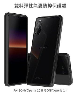 *PHONE寶*Sony Xepria 10 II / Xperia 1 II 透明鎧甲防摔套 彈性氣囊 双料保護套