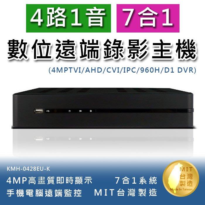 4路1音 七合一 4MP高畫質數位錄影主機 手機監看 多國語言 不含硬碟(KMH-0428EU-K)@桃保科技