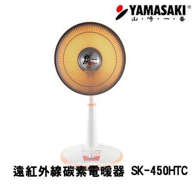 【小饅頭家電】YAMASAKI 山崎 14吋(40cm) 遠紅外線碳素電暖器 SK-450HTC ∥碳素燈管,光源柔和∥
