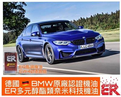 BMW原廠認證機油 ER酯類機油 適合新一代BMW全系列車種