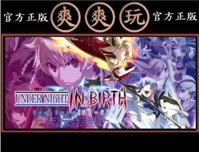 PC版 STEAM 夜下降生Exe:Late[st] UNDER NIGHT IN-BIRTH Exe:Late[st]