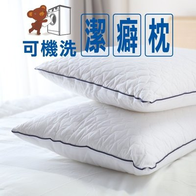 飯店枕 寢具 枕頭 可機洗 熱熔棉 (可機洗潔癖枕) 超取一張單限一件 免運 純棉 高彈性 舒眠枕i-HOME愛雜貨