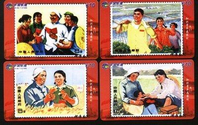 精美電話套卡--郵票系列--7--文字郵票-文17--知識青年在農村-- 4 全--70-73--鐵通寧波--僅剩一套 彰化縣