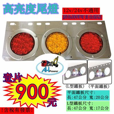 LED 三聯 12V 24V 白鐵 尾燈 後燈 側燈 小燈 煞車燈 方向燈 倒車 卡車 貨車 聯結車 板架 拖車 砂石車