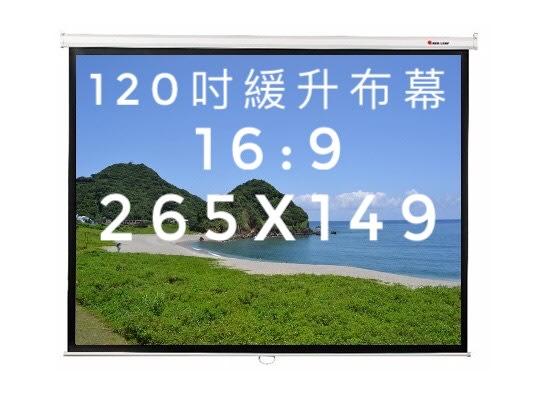 【WinnMall】全新120吋 16:9 緩升 手拉布幕.投影布幕. 274*210 優良蓆白品質布幕 含運未稅
