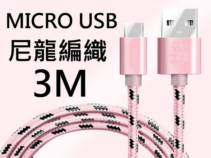 買1送1 MICRO USB 傳輸線 充電線 HTC SAMSUNG SONY 尼龍編織 3米 3M
