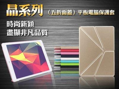 Y型多折 平板皮套 iPAD AIR2 多角度站立平板側掀保護皮套/支架/側翻/背蓋/背殼/硬殼/筆記本式保護
