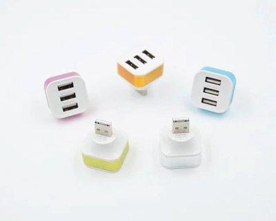 一分三USB分接器【L271】不挑色 一分三USB充電頭轉換器 USB擴展器 一轉三USB HUB集線器 USB擴充器