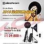 凱西影視器材 Elinchrom 活動 D- Lite RX4 棚...