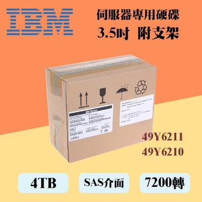 全新盒裝IBM 49Y6211 49Y6210 4TB 7.2K轉 3.5吋 SAS X3650 M4伺服器硬碟