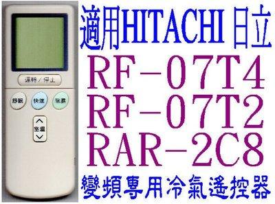 全新HITACHI日立變頻冷氣遙控器免設定RF-07T1 07T2 07T3 07T4 09T4 RAR-2CB 429