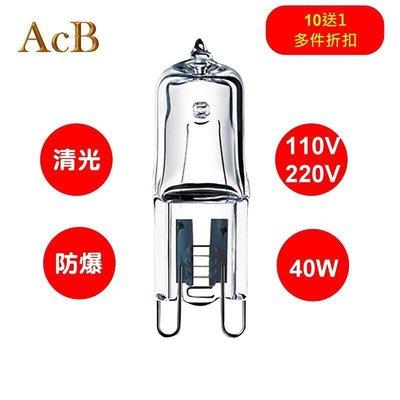 [ACB照明] (現貨) G9 Halogen bulb) G9鹵素燈泡 110V/ 220V 40W 替代OSRAM 新北市