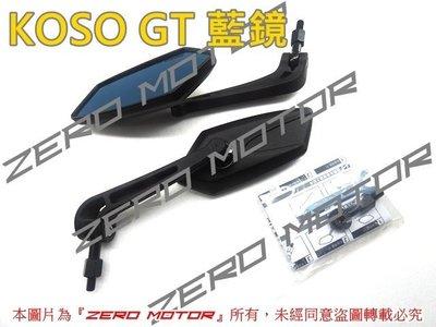 Zero Motor☆KOSO GT 藍鏡 菱形 後照鏡 勁戰,雷霆,BWS,SMAX,GTR,RS,JET,Z1,RX