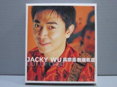 吳宗憲  脫離軌道 有5張明信卡片 有歌詞佳 紙盒裝 CD片美 華語男歌手 保存良好