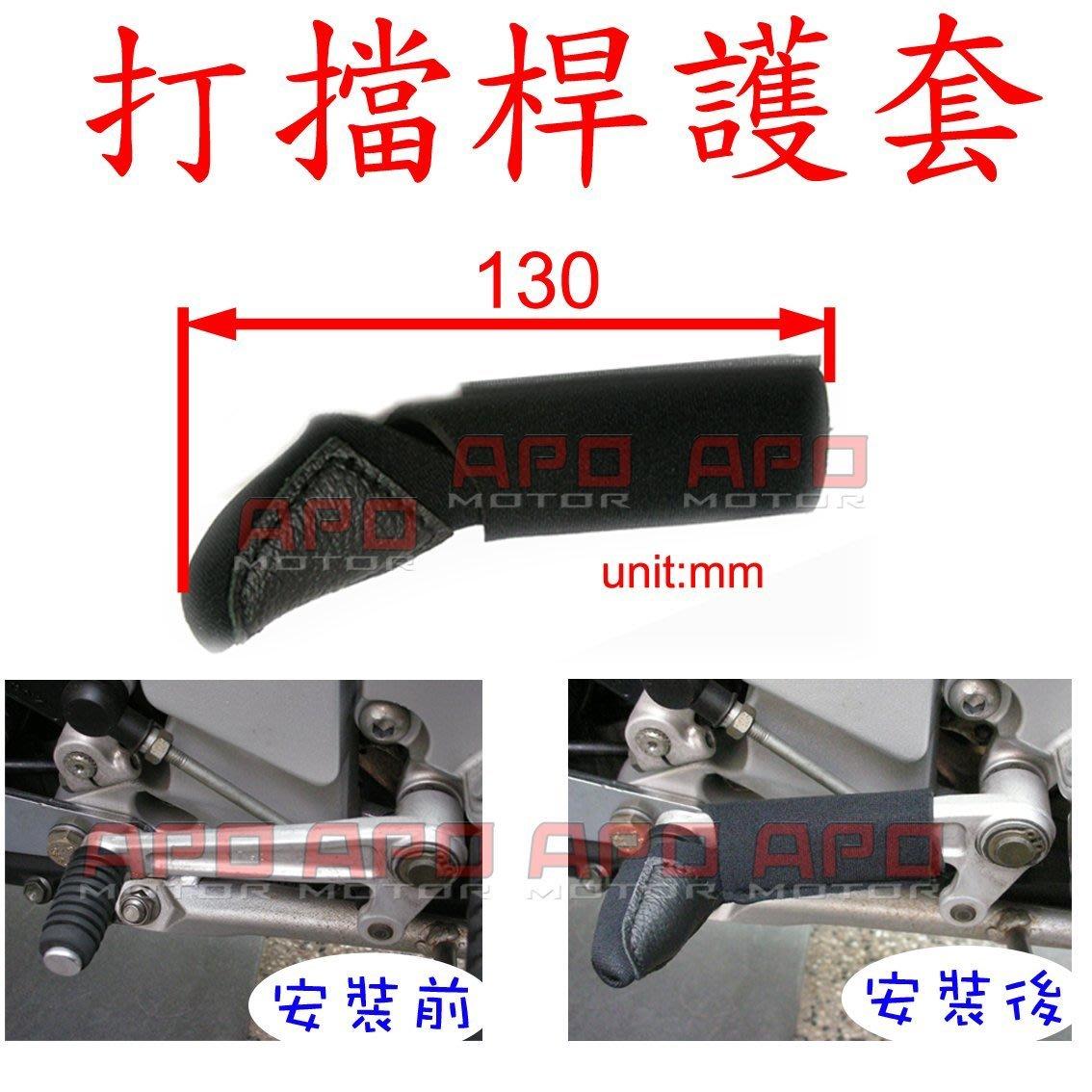 APO~E7-2~5-3打檔桿護套/CBR1000RR/CB400/CB650F/酷龍/KTR/小雲豹/DIABLO