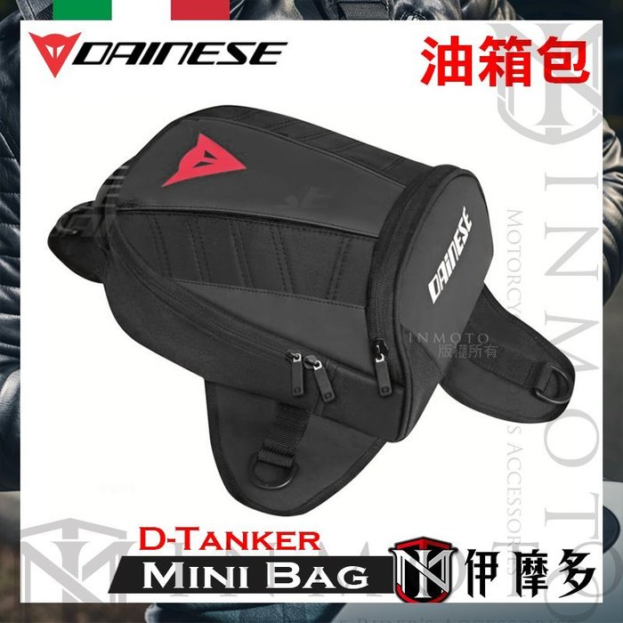 伊摩多※ 義大利 DAINESE D-Tanker Mini Bag 油箱包 後座包 可背 6.1L