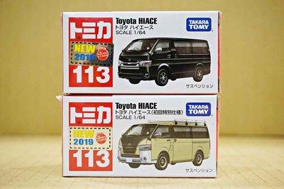 ☆DumpyToy☆ 現貨 代理版 TOMICA 多美小汽車 113 Toyota HIACE(初回+一般)兩款合售
