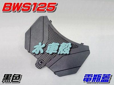 【水車殼】山葉 BWS125 電瓶蓋 黑色 單價$60元 BWSX 大B 5S9 BWS-X 電池蓋 全新副廠件