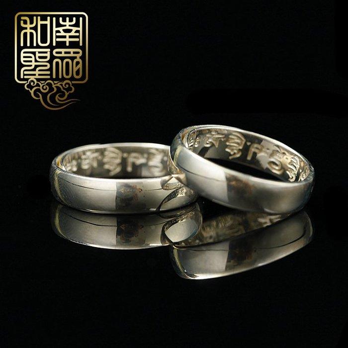 宏美飾品館~和南圣眾925銀本命年平安護身符六字真言男女款開口戒指情侶對戒