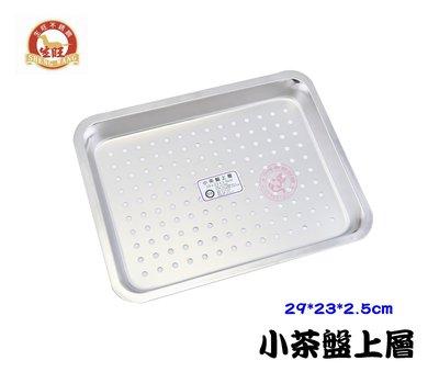 【Q咪餐飲設備】#304 不銹鋼茶盤 (小茶盤)