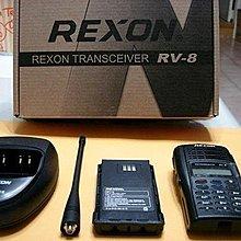 《實體店面》REXON 5W 專業型 無線電對講機 『豪華大全配』 RV- 8 RV8