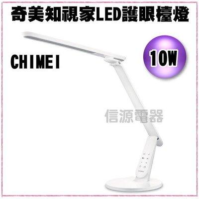 10W  奇美 CHIMEI 知視家時尚LED護眼檯燈 KG280D (信源)