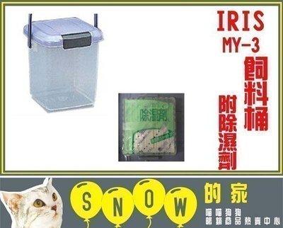 ☆IRIS 飼料桶(小) MY-3 (附除濕劑DR-10+勺子)  (81320141