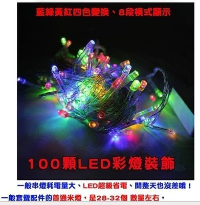 ☆寵愛MY寶貝☆【特價商品】聖誕節 耶誕節 裝飾燈 聖誕樹 100顆LED彩燈串組