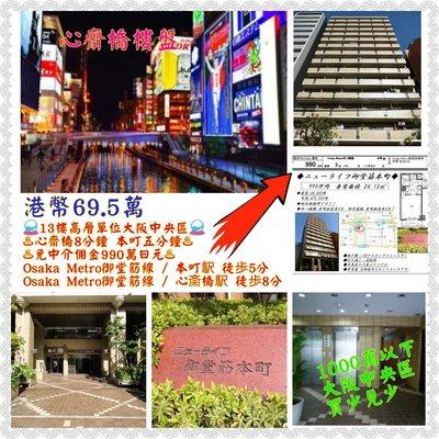 大阪中央區 優質樓盤