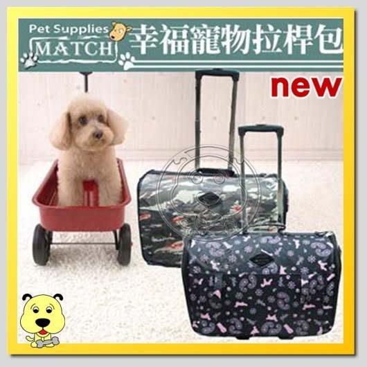 【🐱🐶培菓寵物48H出貨🐰🐹】Match《幸福寵物拉桿包》迷彩│花紋  特價1399元(補貨中)