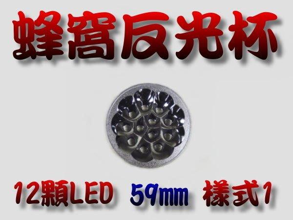 光展 LED 蜂窩反光杯 59mm-樣式1 改裝.汽車.機車.煞車燈.反光杯.蜂窩杯 超低價18元 (原價65元)