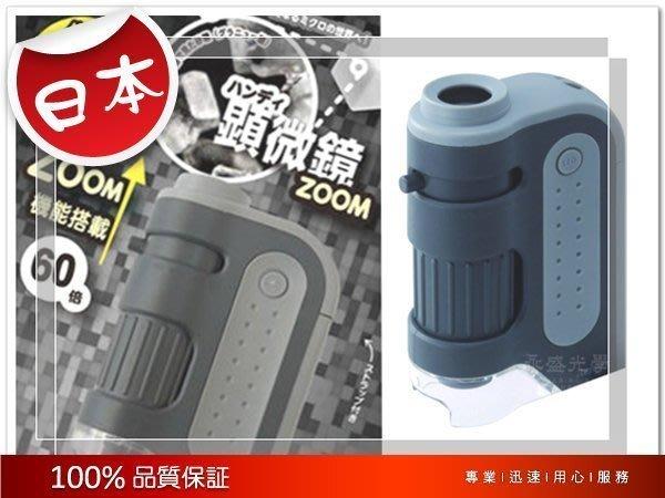 ◎。angel專業光學二館。◎ 公司貨 日本攜帶型顯微鏡 60-120倍 ZOOM  搭配LED白光/UV燈