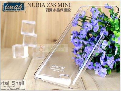 日光通訊@IMAK原廠 NUBIA Z5S mini 耐磨版 羽翼水晶II透明手機殼 清澈純淨保護殼 極薄背蓋硬殼