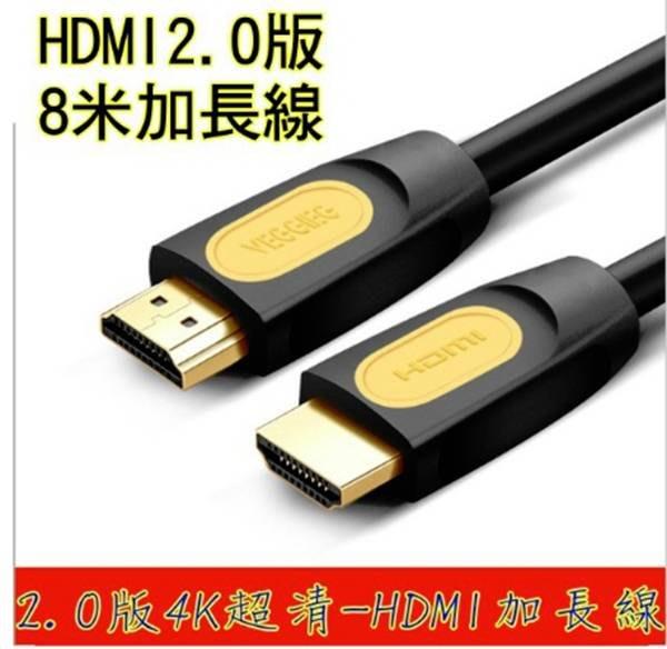 HDMI 2.0版 3D曲面電視 4K電視完美兼容 加長線 8米/800cm 適用月光寶盒 xbox ps4 各式遊戲機