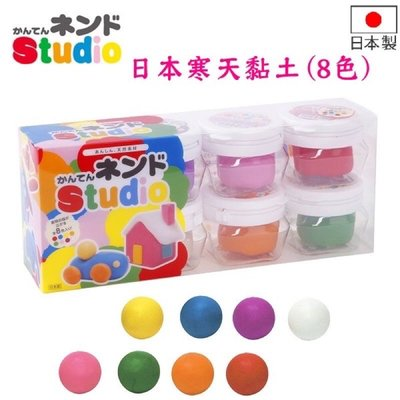 **雙子媽咪代購**日本製Bornelund寒天黏土 8色組天然安全寒天黏土 無毒黏土 兒童安全黏土 日本製黏土 輕黏土